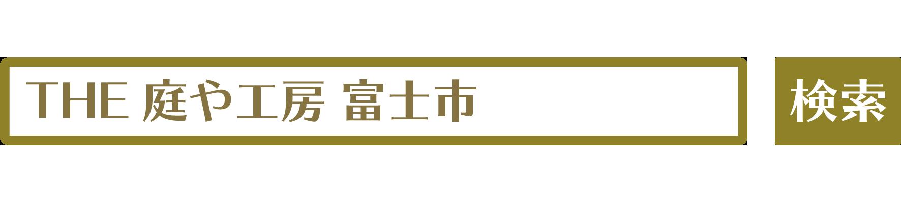 kensaku400px