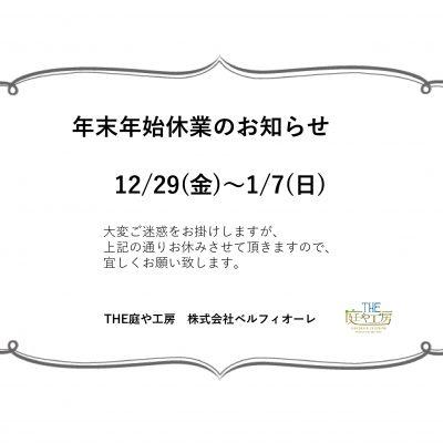 3/10・11は春のガーデン&エクステリア大感謝祭!!
