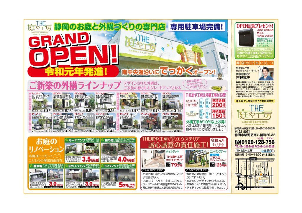 静岡店オープンキャンペーンのお知らせ